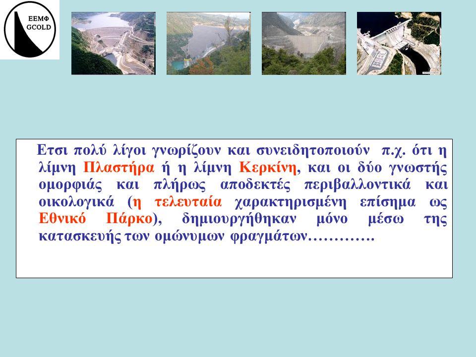 Ετσι πολύ λίγοι γνωρίζουν και συνειδητοποιούν π.χ. ότι η λίμνη Πλαστήρα ή η λίμνη Κερκίνη, και οι δύο γνωστής ομορφιάς και πλήρως αποδεκτές περιβαλλον