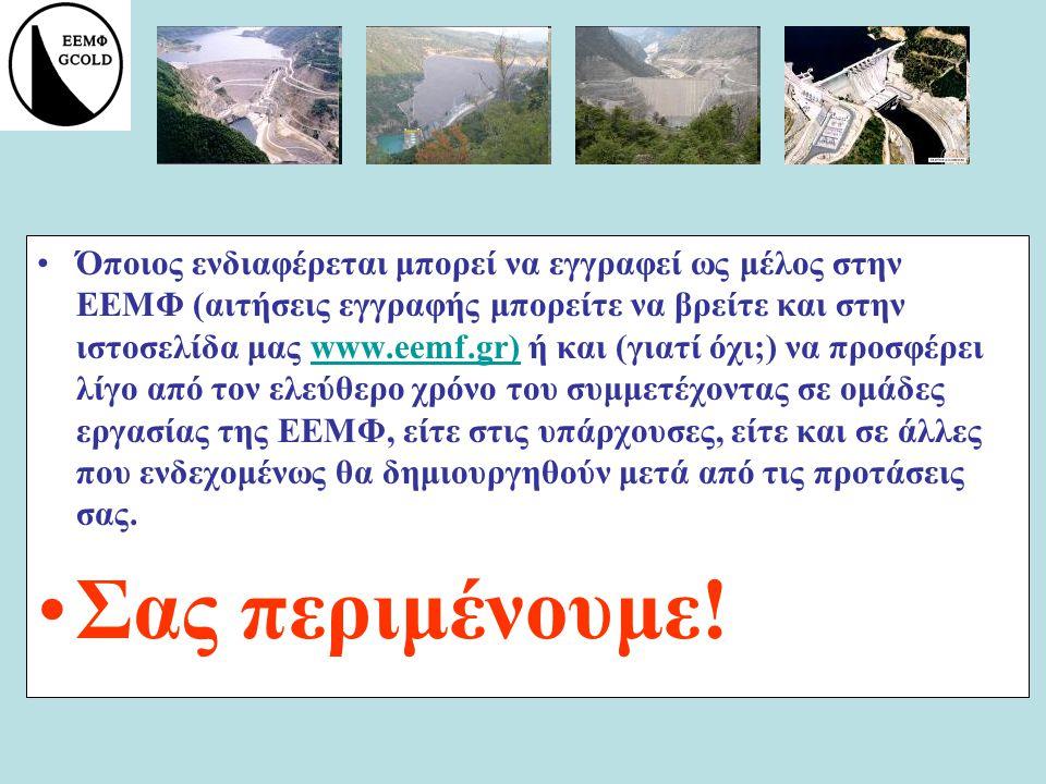 Όποιος ενδιαφέρεται μπορεί να εγγραφεί ως μέλος στην ΕΕΜΦ (αιτήσεις εγγραφής μπορείτε να βρείτε και στην ιστοσελίδα μας www.eemf.gr) ή και (γιατί όχι;