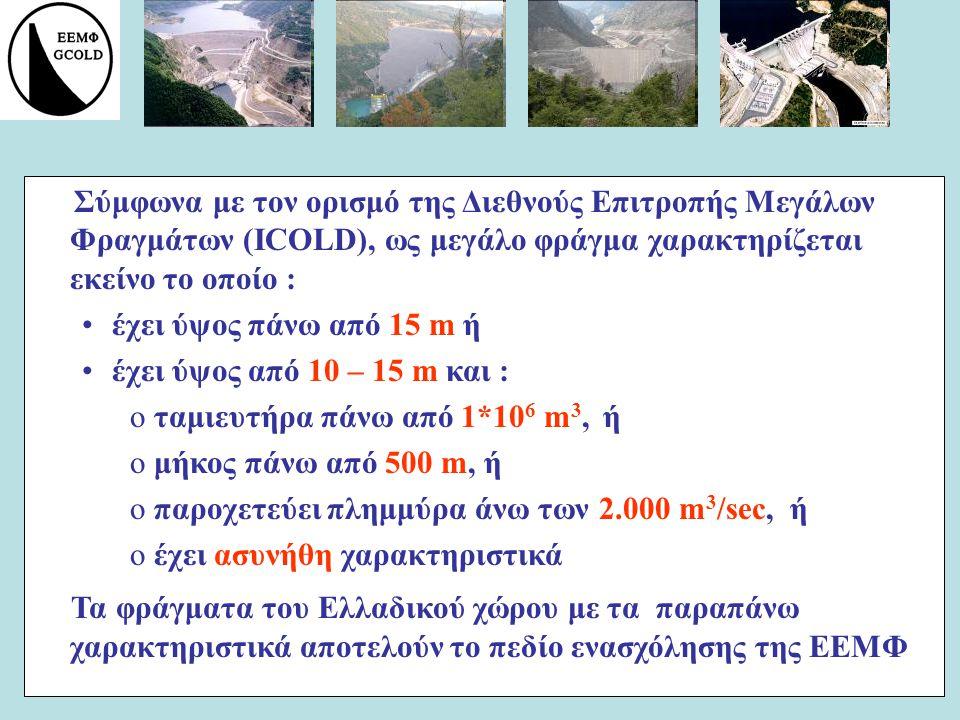 Σύμφωνα με τον ορισμό της Διεθνούς Επιτροπής Μεγάλων Φραγμάτων (ICOLD), ως μεγάλο φράγμα χαρακτηρίζεται εκείνο το οποίο : έχει ύψος πάνω από 15 m ή έχ