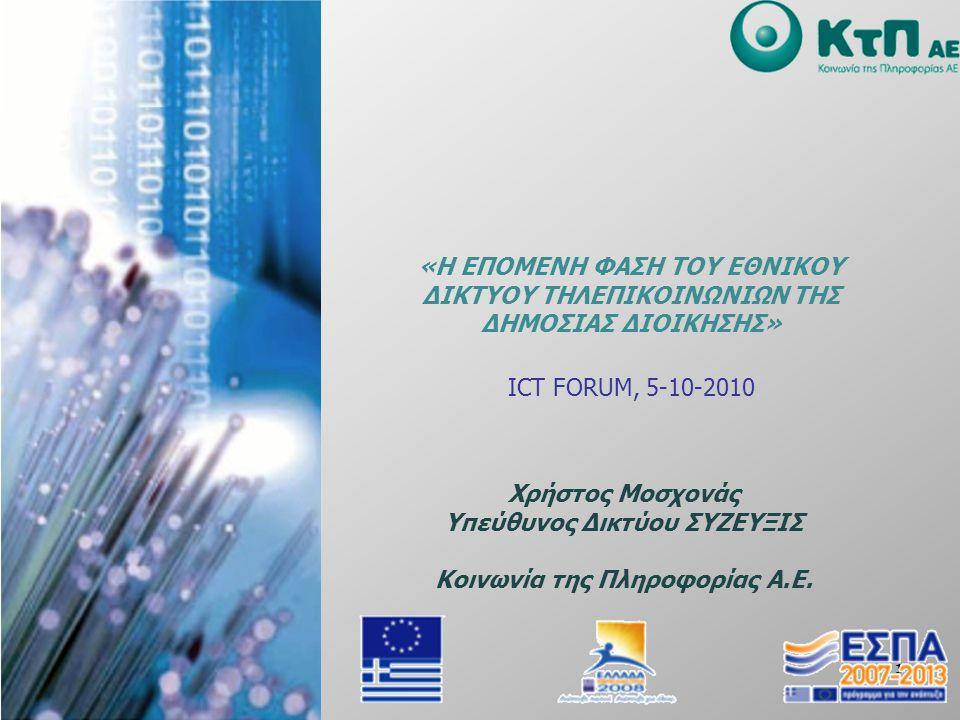 1 ICT FORUM, 5-10-2010 Xρήστος Μοσχονάς Υπεύθυνος Δικτύου ΣΥΖΕΥΞΙΣ Κοινωνία της Πληροφορίας Α.Ε.