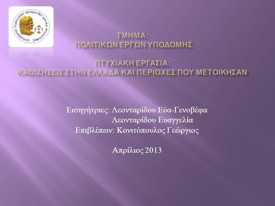 Εισηγήτριες : Λεονταρίδου Εύα - Γενοβέφα Λεονταρίδου Ευαγγελία Επιβλέπων : Κονιτόπουλος Γεώργιος A πρίλιος 2013