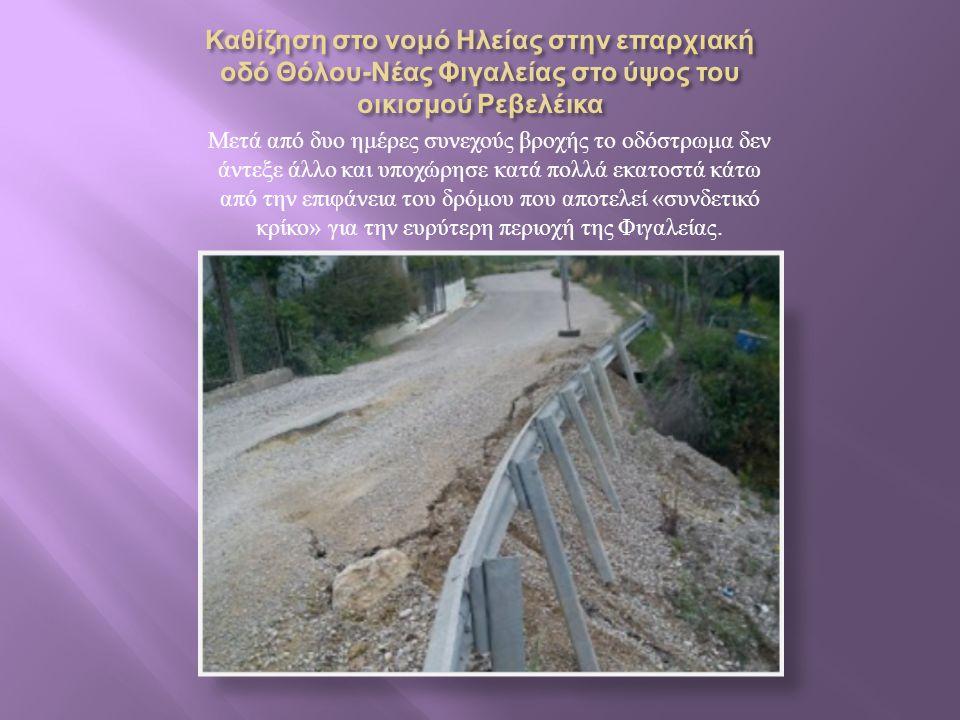Μετά από δυο ημέρες συνεχούς βροχής το οδόστρωμα δεν άντεξε άλλο και υποχώρησε κατά πολλά εκατοστά κάτω από την επιφάνεια του δρόμου που αποτελεί « συνδετικό κρίκο » για την ευρύτερη περιοχή της Φιγαλείας.