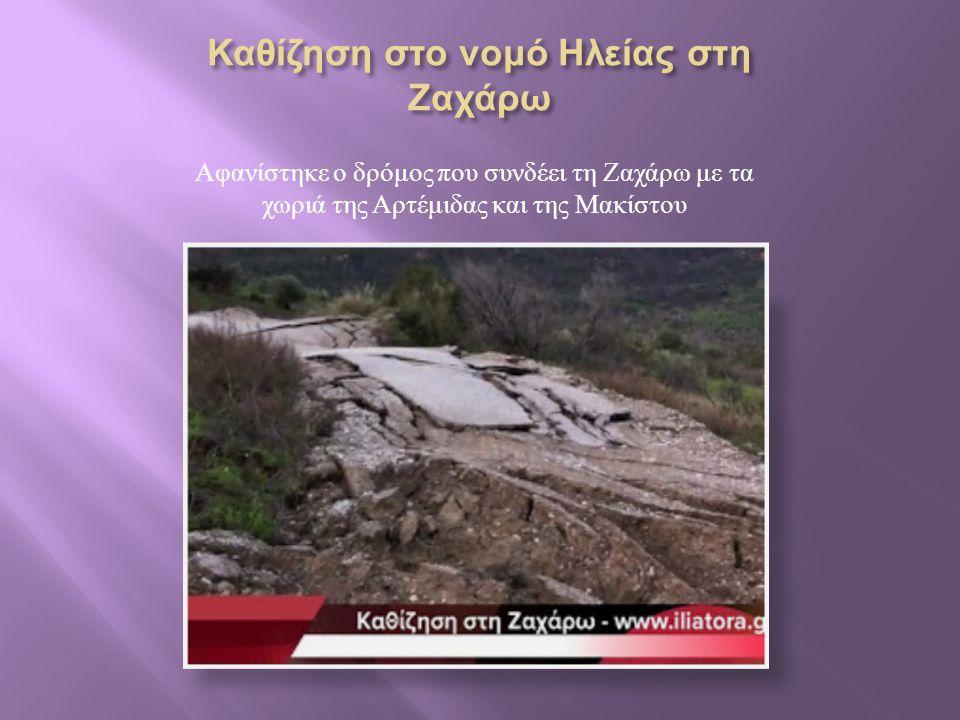 Αφανίστηκε ο δρόμος που συνδέει τη Ζαχάρω με τα χωριά της Αρτέμιδας και της Μακίστου