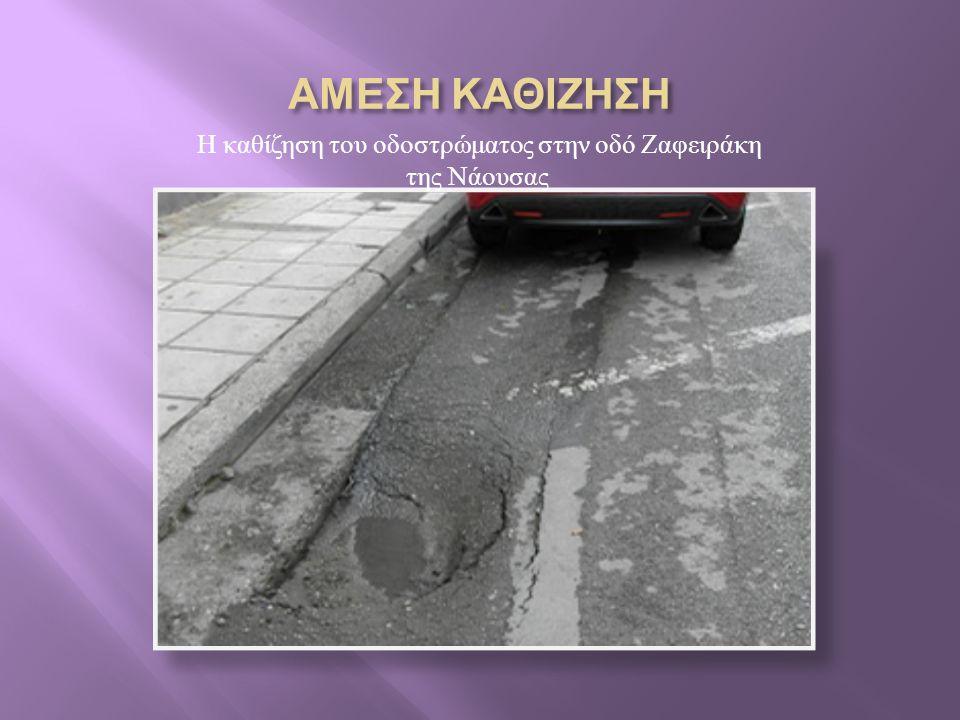 Η καθίζηση του οδοστρώματος στην οδό Ζαφειράκη της Νάουσας
