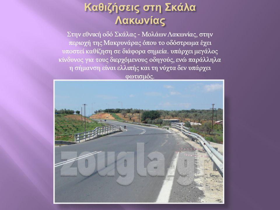 Στην εθνική οδό Σκάλας - Μολάων Λακωνίας, στην περιοχή της Μακρυνάρας όπου το οδόστρωμα έχει υποστεί καθίζηση σε διάφορα σημεία.
