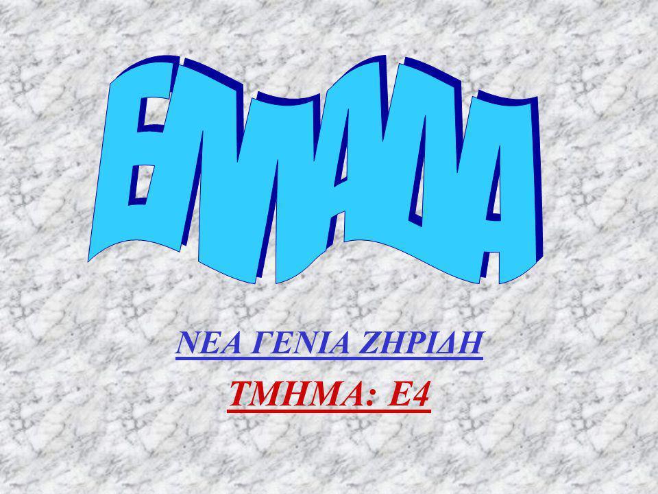 ΝΕΑ ΓΕΝΙΑ ΖΗΡΙΔΗ ΤΜΗΜΑ: Ε4