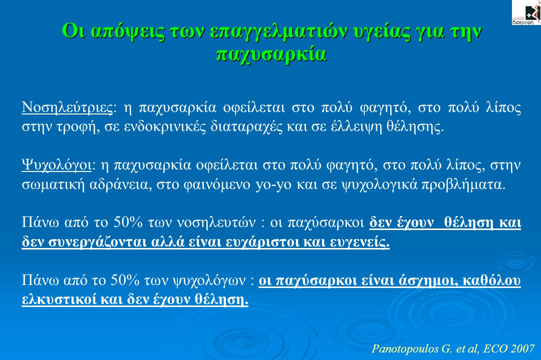 Després JP, BMJ 2001;322:716-20 Τα ευεργετικά αποτελέσματα της απώλειας βάρους (5 έως 10%) Υποδόριος Λιπώδης Ιστός 5-10% Απώλεια βάρους ~30% Απώλεια σπλαχνικού λίπους (δίαιτα, σωματική δραστηριότητα, φαρμακοθεραπεία) Ανδροειδής παχυσαρκία (  περίμετρος μέσης) Μέτρια απώλεια βάρους (  περίμετρος μέσης) ΥψηλόςΧαμηλόςΚίνδυνος στεφανιαίας νόσου   Αρτηριακή πίεση ΕπιδείνωσηΒελτίωσηΛιπίδια αίματος ΔιαταραχήΒελτίωση Ευαισθησία στην ινσουλίνη Ινσουλιναιμία, Γλυκαιμία    Προδιάθεση για θρομβώσεις  Δείκτες φλεγμονής Σπλαχνικό λίπος