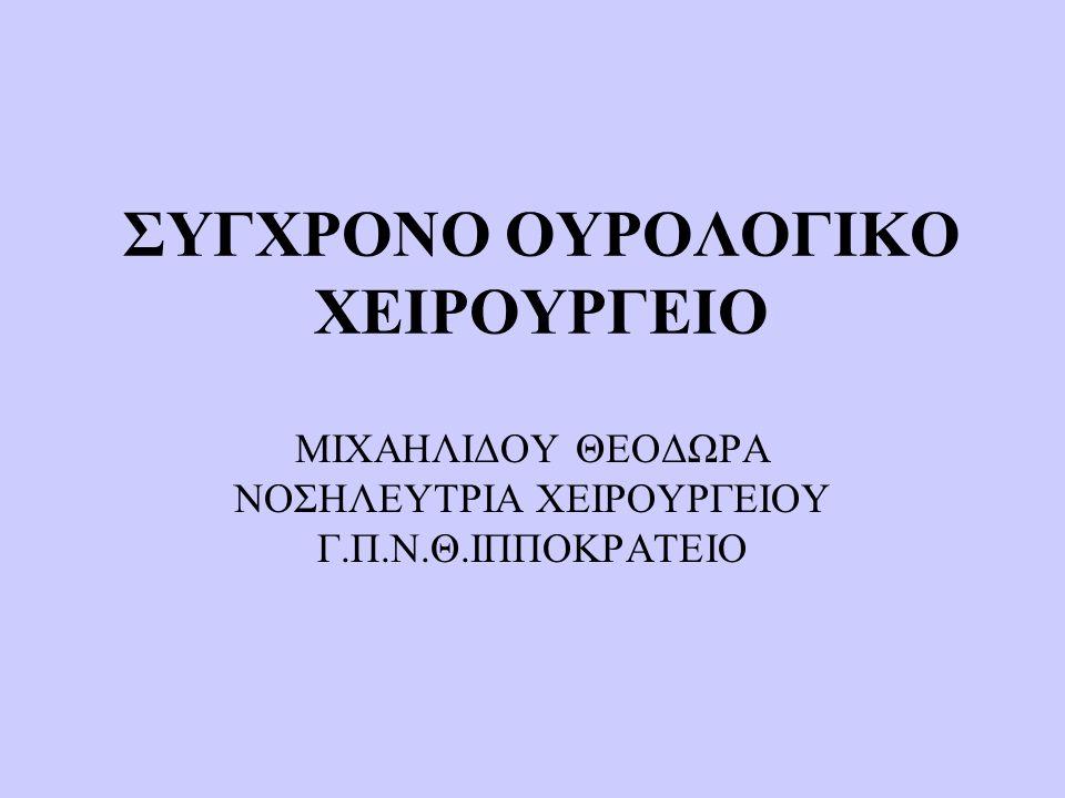 ΣΥΓΧΡΟΝΟ ΟΥΡΟΛΟΓΙΚΟ ΧΕΙΡΟΥΡΓΕΙΟ ΜΙΧΑΗΛΙΔΟΥ ΘΕΟΔΩΡΑ ΝΟΣΗΛΕΥΤΡΙΑ ΧΕΙΡΟΥΡΓΕΙΟΥ Γ.Π.Ν.Θ.ΙΠΠΟΚΡΑΤΕΙΟ