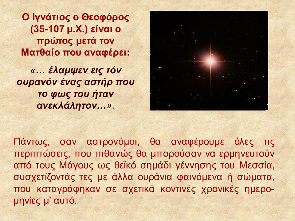 Ο Ιγνάτιος ο Θεοφόρος (35-107 μ.Χ.) είναι ο πρώτος μετά τον Ματθαίο που αναφέρει: «… έλαμψεν εις τόν ουρανόν ένας αστήρ που το φως του ήταν ανεκλάλητο