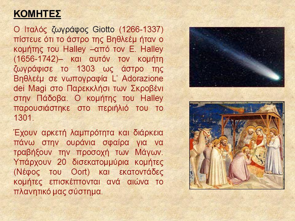 Μετά τη ζωγραφική παράσταση του Giotto ο κομήτης με τον λαμπρό αστρικό πυρήνα και τη μακριά ουρά ενέπνευσε πολλούς καλλιτέχνες και έγινε η συνηθισμένη παράσταση του άστρου σε ζωγραφικές απεικονίσεις του και στις ευχετήριες χριστουγεν- νιάτικες κάρτες.