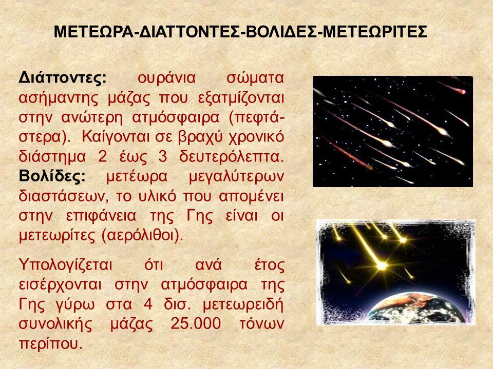 Διάττοντες: ουράνια σώματα ασήμαντης μάζας που εξατμίζονται στην ανώτερη ατμόσφαιρα (πεφτά- στερα). Καίγονται σε βραχύ χρονικό διάστημα 2 έως 3 δευτερ
