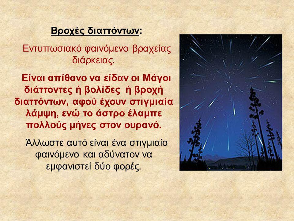 ΜΕΜΟΝΩΜΕΝΟΣ ΑΠΛΑΝΗΣ Αυτό υποστήριζε το 1911 ο Alfred Jeremias (1864-1935) που θεωρούσε ότι το άστρο της Βηθλεέμ ήταν το α του Λέοντα, ο Βασιλίσκος.