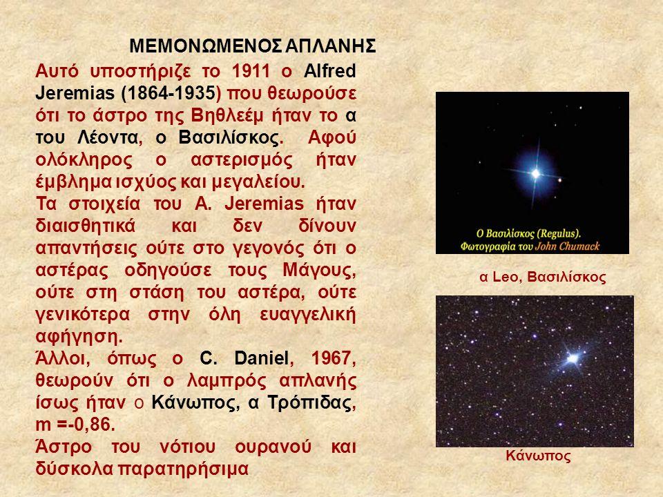 ΜΕΜΟΝΩΜΕΝΟΣ ΑΠΛΑΝΗΣ Αυτό υποστήριζε το 1911 ο Alfred Jeremias (1864-1935) που θεωρούσε ότι το άστρο της Βηθλεέμ ήταν το α του Λέοντα, ο Βασιλίσκος. Αφ