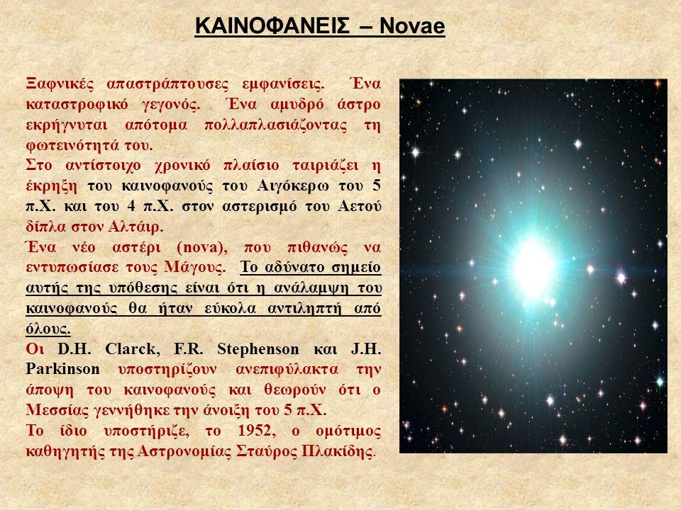ΚΑΙΝΟΦΑΝΕΙΣ – Novae Ξαφνικές απαστράπτουσες εμφανίσεις. Ένα καταστροφικό γεγονός. Ένα αμυδρό άστρο εκρήγνυται απότομα πολλαπλασιάζοντας τη φωτεινότητά