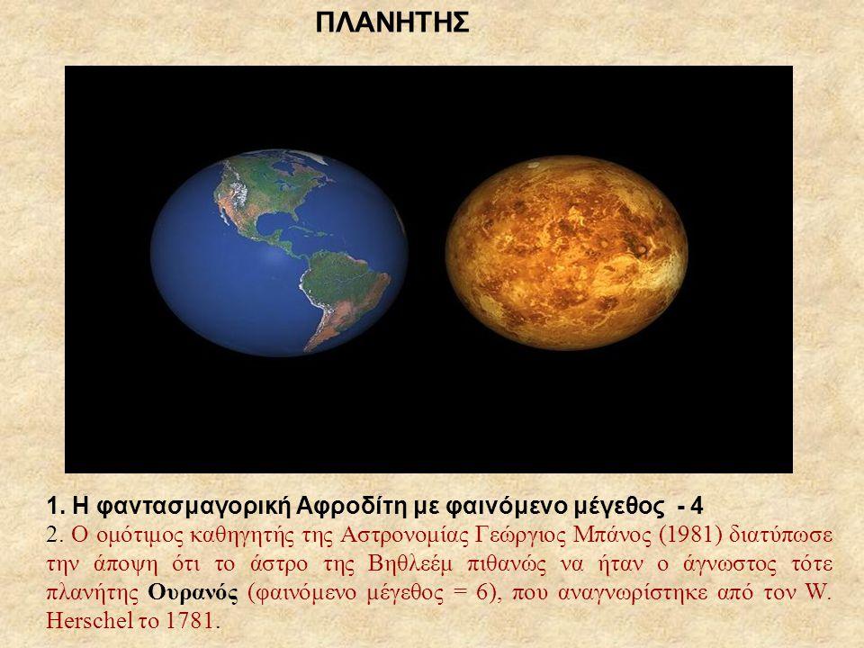 ΠΛΑΝΗΤΗΣ 1. Η φαντασμαγορική Αφροδίτη με φαινόμενο μέγεθος - 4 2. Ο ομότιμος καθηγητής της Αστρονομίας Γεώργιος Μπάνος (1981) διατύπωσε την άποψη ότι