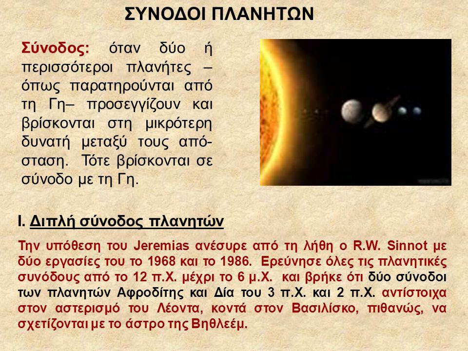 Αν και ορισμένοι ιστορικοί και αστρονόμοι επιμένουν ότι οι ημερομηνίες αυτές πρέπει να ελεγχθούν ξανά.