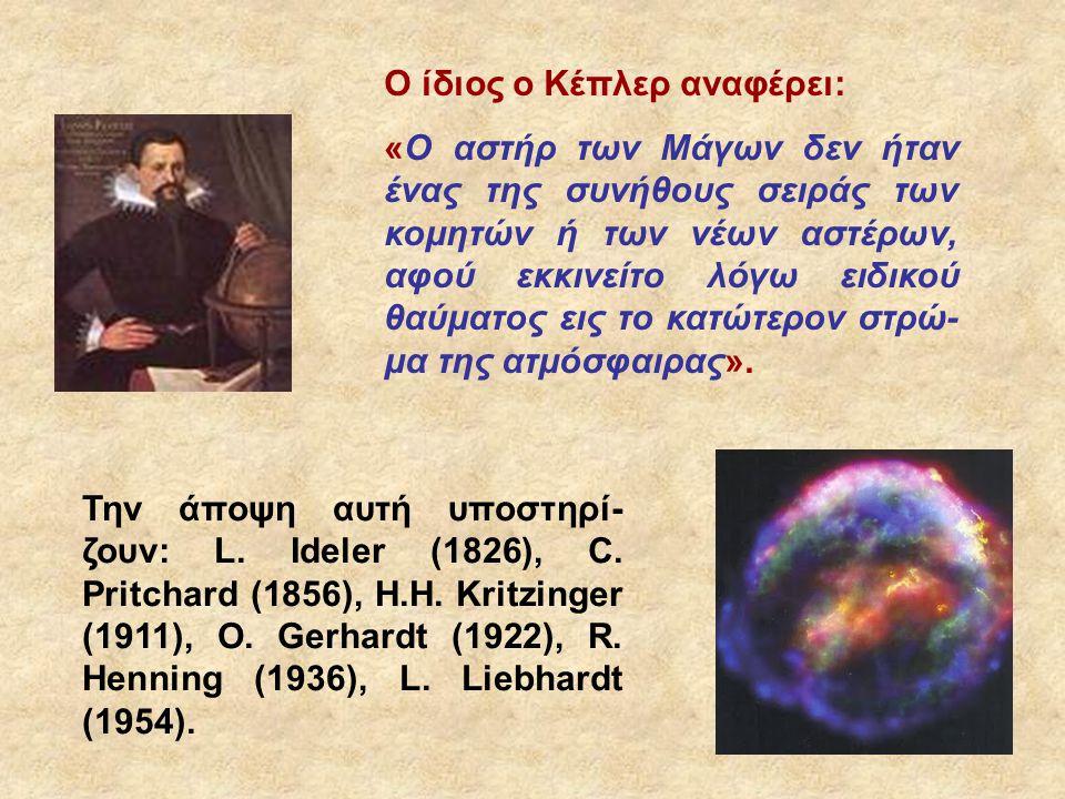 Την άποψη αυτή υποστηρί- ζουν: L. Ideler (1826), C. Pritchard (1856), H.H. Kritzinger (1911), O. Gerhardt (1922), R. Henning (1936), L. Liebhardt (195