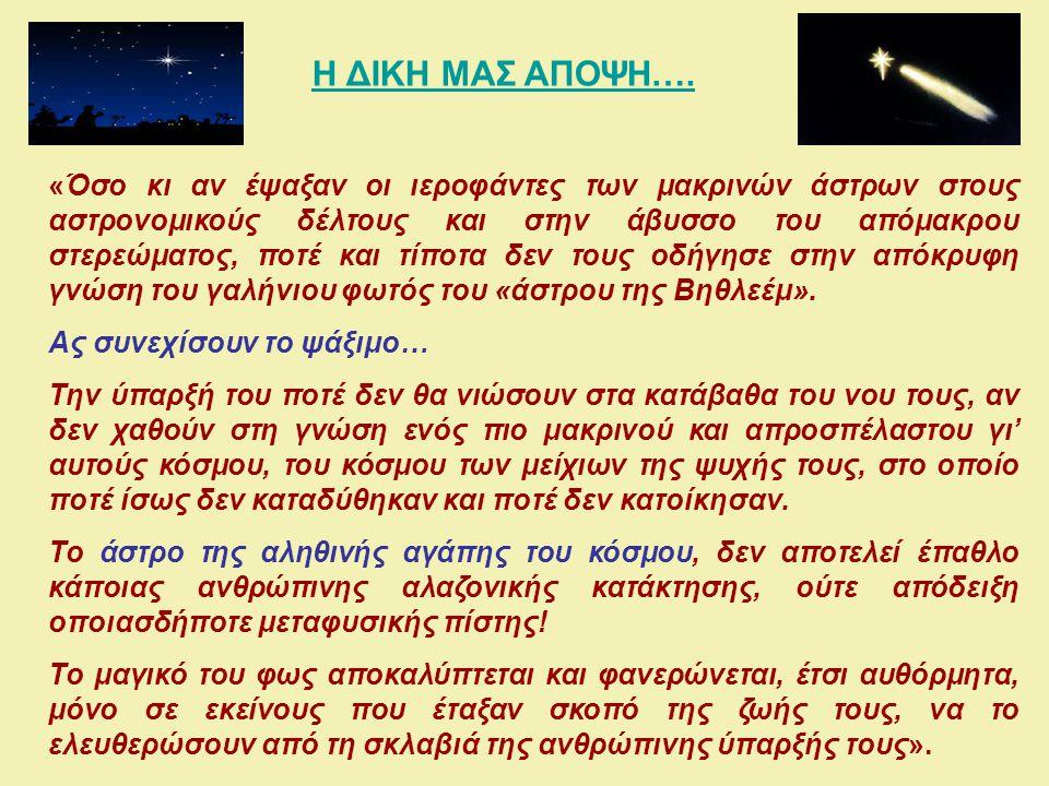 Η ΔΙΚΗ ΜΑΣ ΑΠΟΨΗ…. «Όσο κι αν έψαξαν οι ιεροφάντες των μακρινών άστρων στους αστρονομικούς δέλτους και στην άβυσσο του απόμακρου στερεώματος, ποτέ και