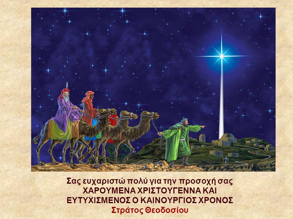 Σας ευχαριστώ πολύ για την προσοχή σας XAΡOYMENA XΡΙΣTOΥΓENNA KAI ΕΥΤΥΧΙΣΜΕΝΟΣ Ο ΚΑΙΝΟΥΡΓΙΟΣ ΧΡΟΝΟΣ Στράτος Θεοδοσίου