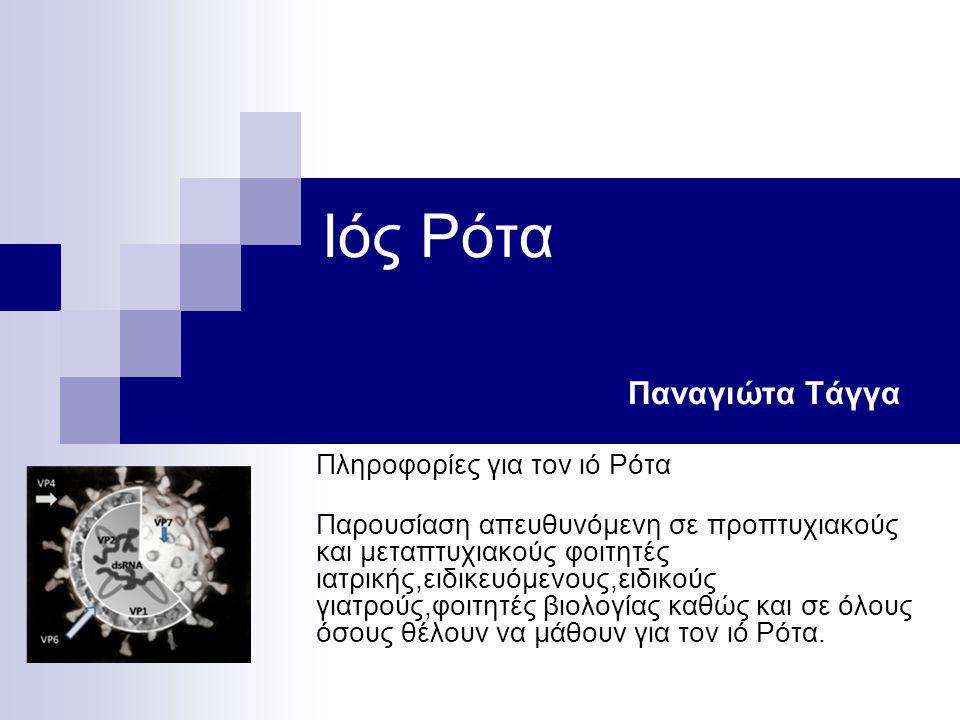 Ιός Ρότα Παναγιώτα Τάγγα Πληροφορίες για τον ιό Ρότα Παρουσίαση απευθυνόμενη σε προπτυχιακούς και μεταπτυχιακούς φοιτητές ιατρικής,ειδικευόμενους,ειδι