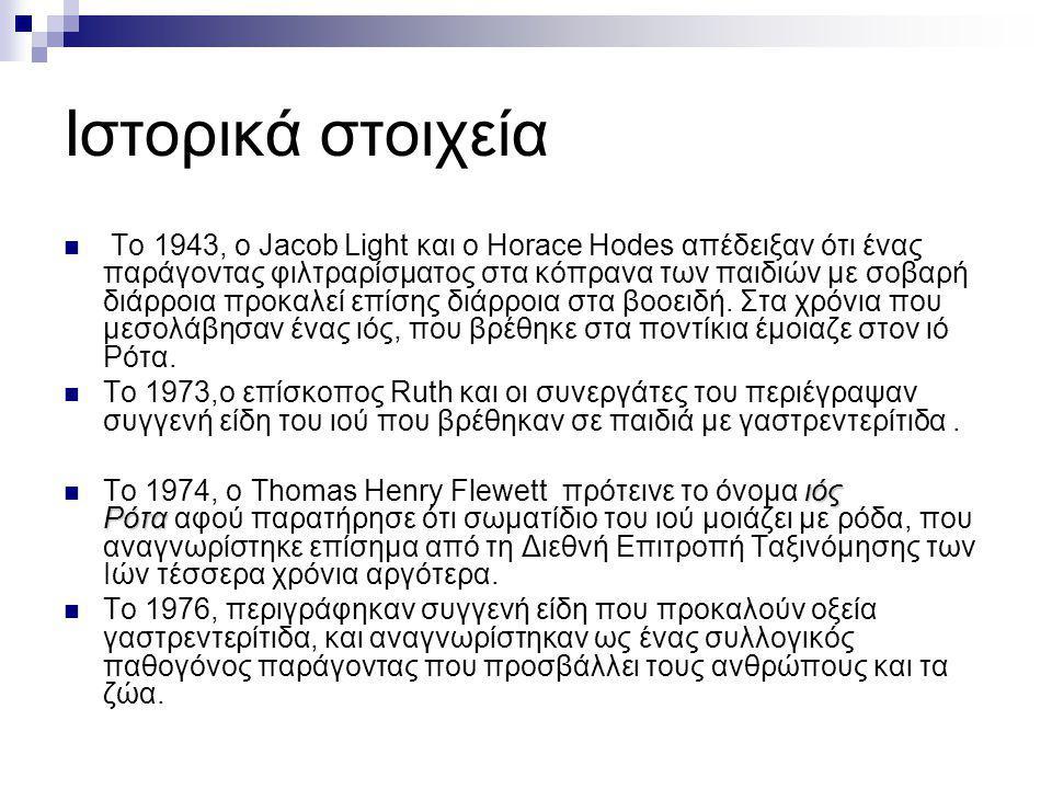 Ιστορικά στοιχεία Το 1943, ο Jacob Light και ο Horace Hodes απέδειξαν ότι ένας παράγοντας φιλτραρίσματος στα κόπρανα των παιδιών με σοβαρή διάρροια πρ
