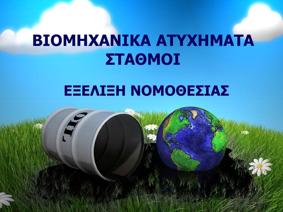 BIOMHXANIKA ATYXHMATA ΣΤΑΘΜΟΙ ΕΞΕΛΙΞΗ ΝΟΜΟΘΕΣΙΑΣ