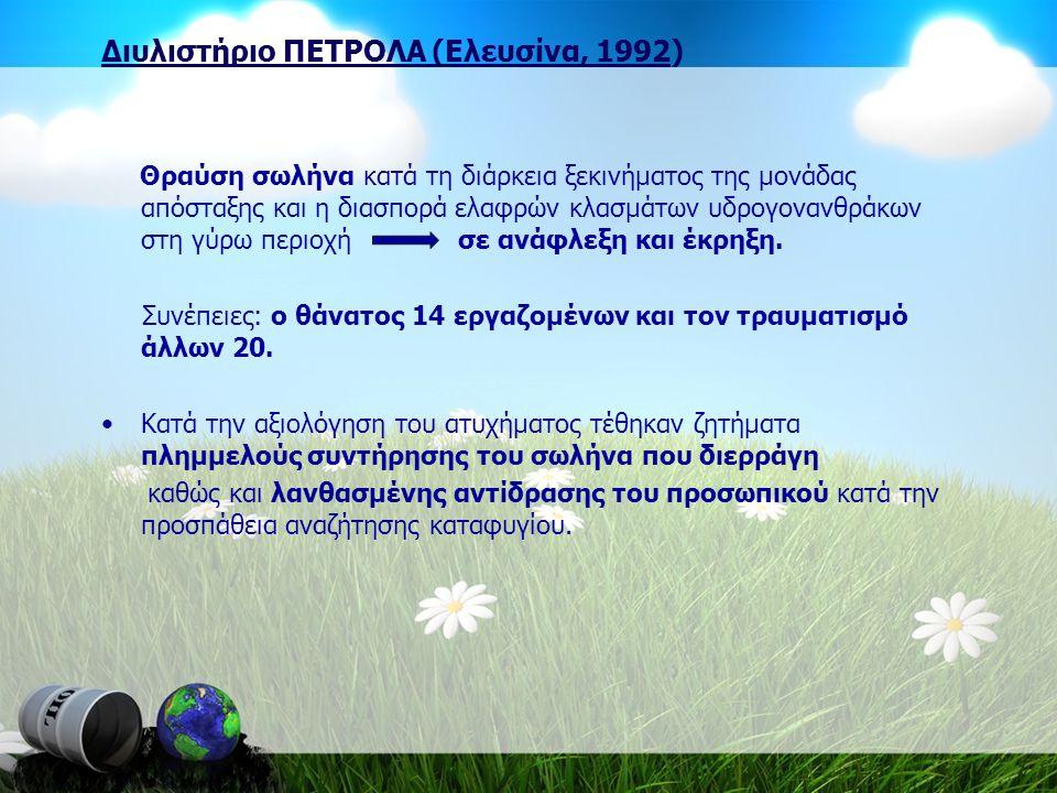 Διυλιστήριο ΠΕΤΡΟΛΑ (Ελευσίνα, 1992) Θραύση σωλήνα κατά τη διάρκεια ξεκινήματος της μονάδας απόσταξης και η διασπορά ελαφρών κλασμάτων υδρογονανθράκων