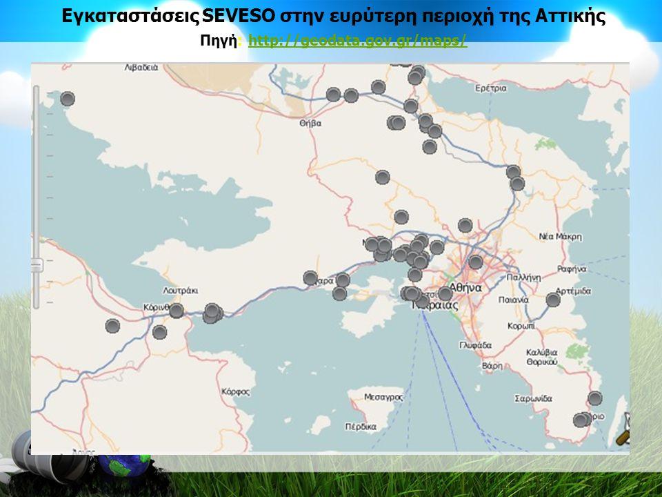 Εγκαταστάσεις SEVESO στην ευρύτερη περιοχή της Αττικής Πηγή: http://geodata.gov.gr/maps/http://geodata.gov.gr/maps/