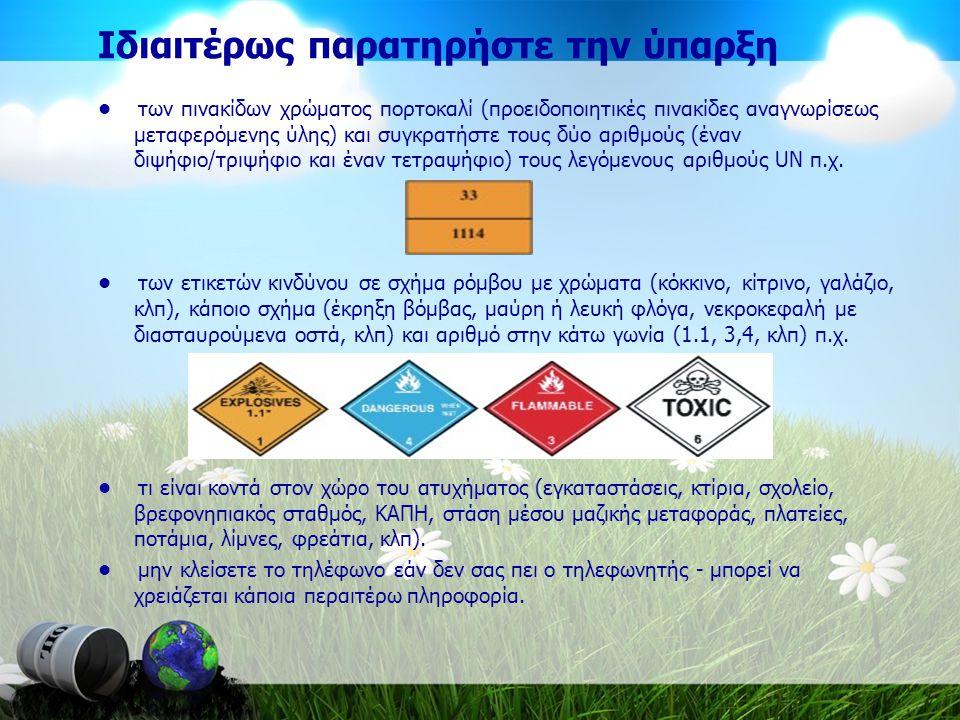 Ιδιαιτέρως παρατηρήστε την ύπαρξη των πινακίδων χρώματος πορτοκαλί (προειδοποιητικές πινακίδες αναγνωρίσεως μεταφερόμενης ύλης) και συγκρατήστε τους δ