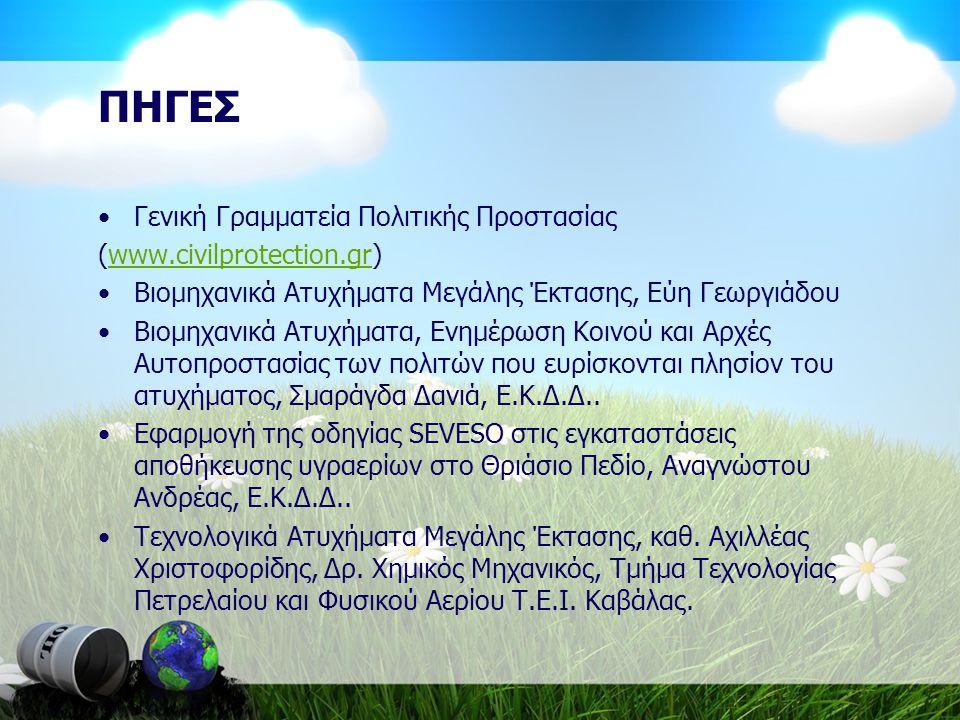ΠΗΓΕΣ Γενική Γραμματεία Πολιτικής Προστασίας (www.civilprotection.gr)www.civilprotection.gr Βιομηχανικά Ατυχήματα Μεγάλης Έκτασης, Εύη Γεωργιάδου Βιομ