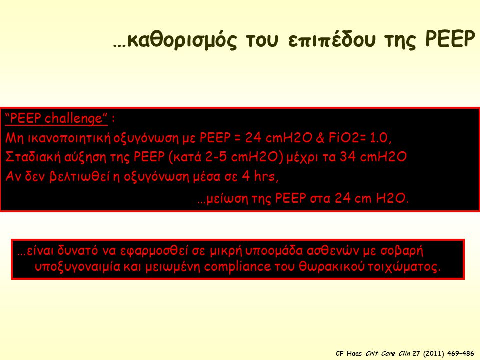 """PEEP challenge"" : Μη ικανοποιητική οξυγόνωση με PEEP = 24 cmH2O & FiO2= 1.0, Σταδιακή αύξηση της ΡΕΕΡ (κατά 2-5 cmH2O) μέχρι τα 34 cmH2O Αν δεν βελτι"