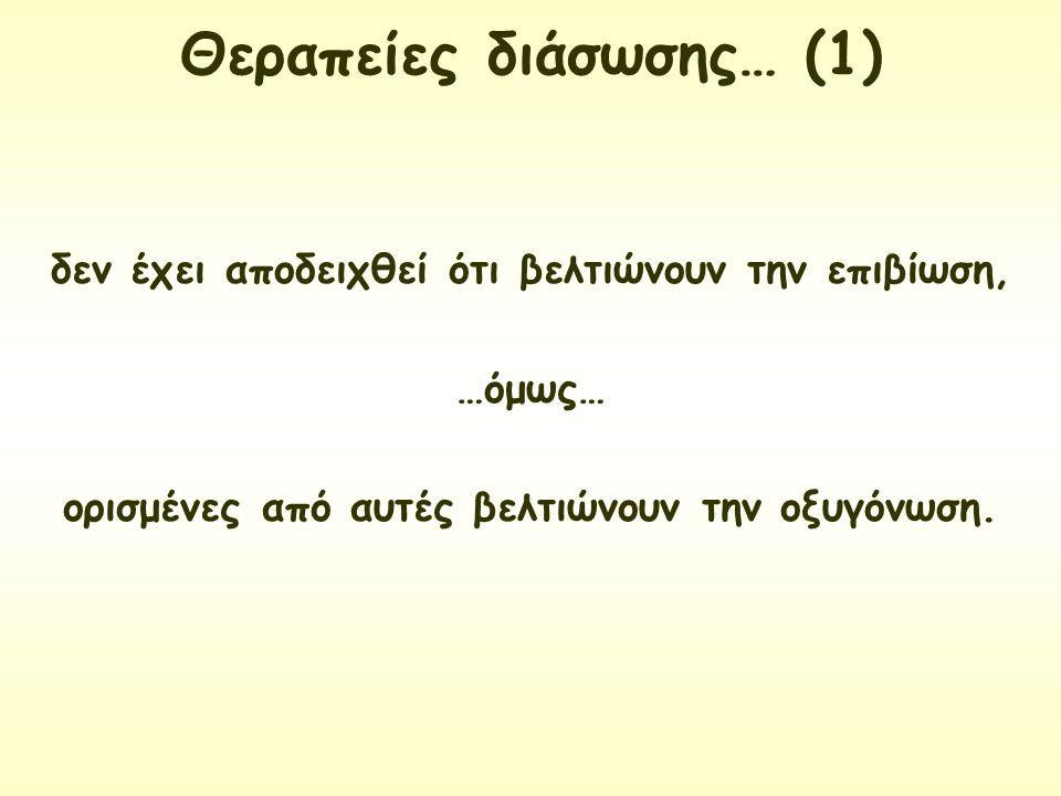 δεν έχει αποδειχθεί ότι βελτιώνουν την επιβίωση, …όμως… ορισμένες από αυτές βελτιώνουν την οξυγόνωση. Θεραπείες διάσωσης… (1)