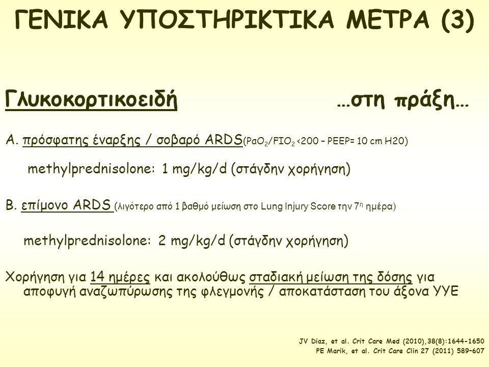 Γλυκοκορτικοειδή …στη πράξη… Α. πρόσφατης έναρξης / σοβαρό ARDS (PαO 2 /FIO 2 <200 – ΡΕΕΡ= 10 cm H20) methylprednisolone: 1 mg/kg/d (στάγδην χορήγηση)