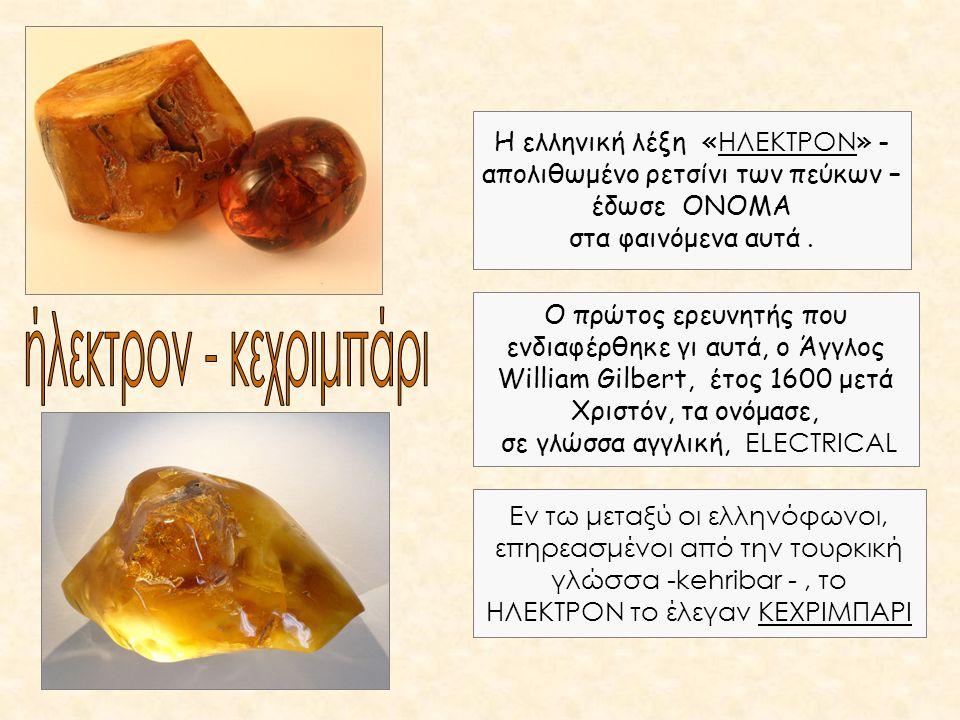 Εν τω μεταξύ οι ελληνόφωνοι, επηρεασμένοι από την τουρκική γλώσσα -kehribar -, το ΗΛΕΚΤΡΟΝ το έλεγαν ΚΕΧΡΙΜΠΑΡΙ Η ελληνική λέξη « ΗΛΕΚΤΡΟΝ » - απολιθω