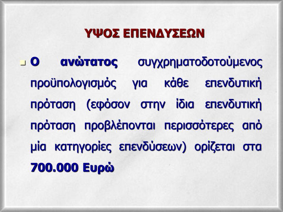 ΥΨΟΣ ΕΠΕΝΔΥΣΕΩΝ Ο ανώτατος συγχρηματοδοτούμενος προϋπολογισμός για κάθε επενδυτική πρόταση (εφόσον στην ίδια επενδυτική πρόταση προβλέπονται περισσότερες από μία κατηγορίες επενδύσεων) ορίζεται στα 700.000 Ευρώ Ο ανώτατος συγχρηματοδοτούμενος προϋπολογισμός για κάθε επενδυτική πρόταση (εφόσον στην ίδια επενδυτική πρόταση προβλέπονται περισσότερες από μία κατηγορίες επενδύσεων) ορίζεται στα 700.000 Ευρώ