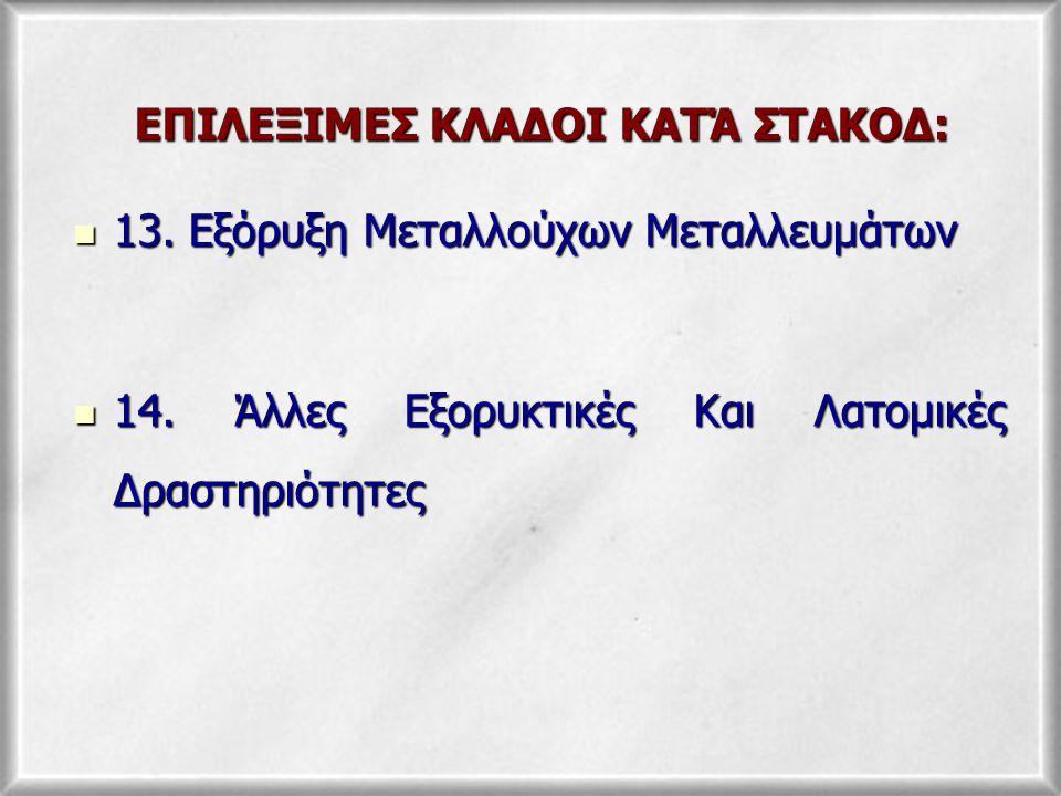 ΕΠΙΛΕΞΙΜΕΣ ΚΛΑΔΟΙ ΚΑΤΆ ΣΤΑΚΟΔ: 13. Εξόρυξη Μεταλλούχων Μεταλλευμάτων 13.
