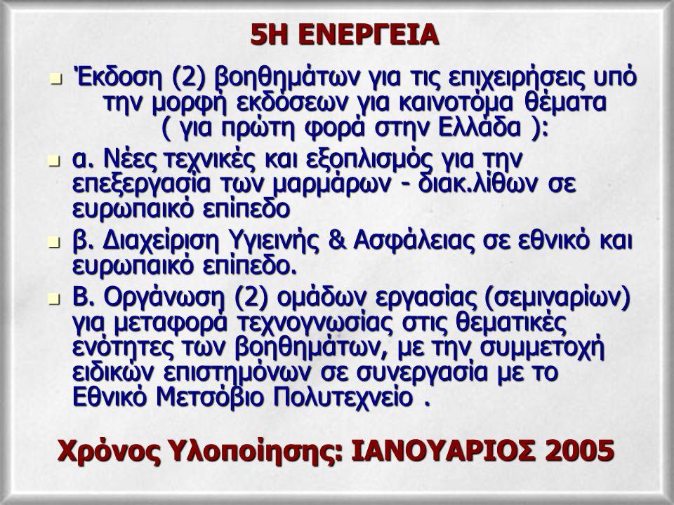 5Η ΕΝΕΡΓΕΙΑ Έκδοση (2) βοηθημάτων για τις επιχειρήσεις υπό την μορφή εκδόσεων για καινοτόμα θέματα ( για πρώτη φορά στην Ελλάδα ): Έκδοση (2) βοηθημάτων για τις επιχειρήσεις υπό την μορφή εκδόσεων για καινοτόμα θέματα ( για πρώτη φορά στην Ελλάδα ): α.