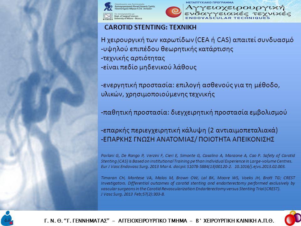 """CAROTID STENTING: TEXNIKH CAROTID STENTING: TEXNIKH Γ. Ν. Θ. """"Γ. ΓΕΝΝΗΜΑΤΑΣ"""" - ΑΓΓΕΙΟΧΕΙΡΟΥΡΓΙΚΟ ΤΜΗΜΑ - Β΄ ΧΕΙΡΟΥΡΓΙΚΗ ΚΛΙΝΙΚΗ Α.Π.Θ. Η χειρουργική τ"""