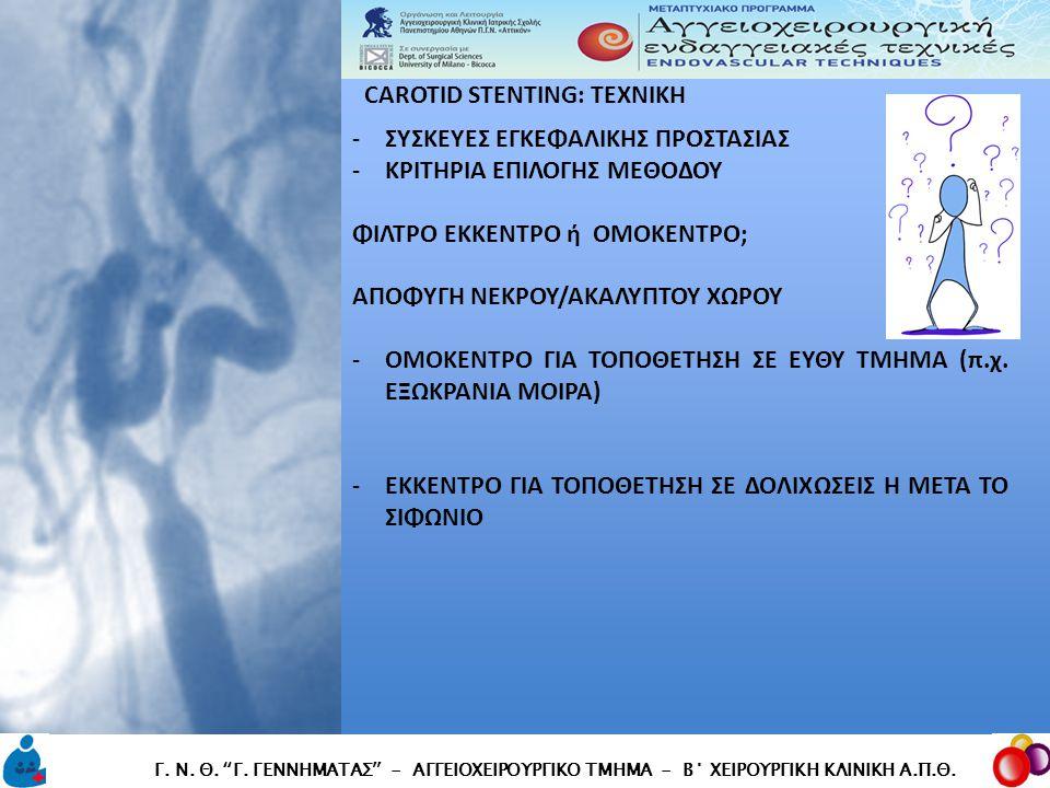 """CAROTID STENTING: TEXNIKH CAROTID STENTING: TEXNIKH Γ. Ν. Θ. """"Γ. ΓΕΝΝΗΜΑΤΑΣ"""" - ΑΓΓΕΙΟΧΕΙΡΟΥΡΓΙΚΟ ΤΜΗΜΑ - Β΄ ΧΕΙΡΟΥΡΓΙΚΗ ΚΛΙΝΙΚΗ Α.Π.Θ. -ΣΥΣΚΕΥΕΣ ΕΓΚΕΦ"""