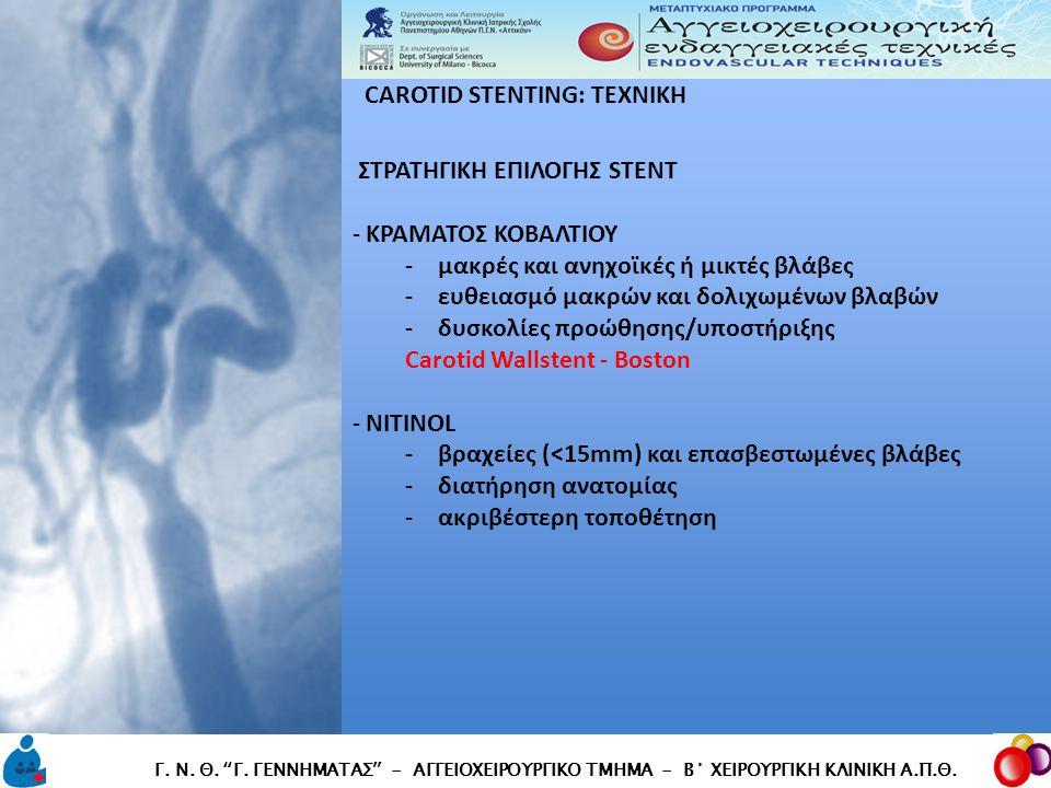 """CAROTID STENTING: TEXNIKH CAROTID STENTING: TEXNIKH Γ. Ν. Θ. """"Γ. ΓΕΝΝΗΜΑΤΑΣ"""" - ΑΓΓΕΙΟΧΕΙΡΟΥΡΓΙΚΟ ΤΜΗΜΑ - Β΄ ΧΕΙΡΟΥΡΓΙΚΗ ΚΛΙΝΙΚΗ Α.Π.Θ. ΣΤΡΑΤΗΓΙΚΗ ΕΠΙΛ"""