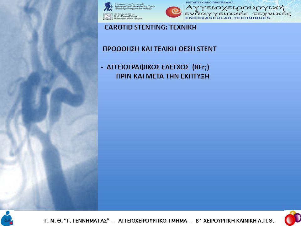 """CAROTID STENTING: TEXNIKH CAROTID STENTING: TEXNIKH Γ. Ν. Θ. """"Γ. ΓΕΝΝΗΜΑΤΑΣ"""" - ΑΓΓΕΙΟΧΕΙΡΟΥΡΓΙΚΟ ΤΜΗΜΑ - Β΄ ΧΕΙΡΟΥΡΓΙΚΗ ΚΛΙΝΙΚΗ Α.Π.Θ. ΠΡΟΩΘΗΣΗ ΚΑΙ ΤΕ"""