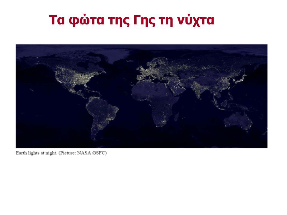 Τα φώτα της Γης τη νύχτα