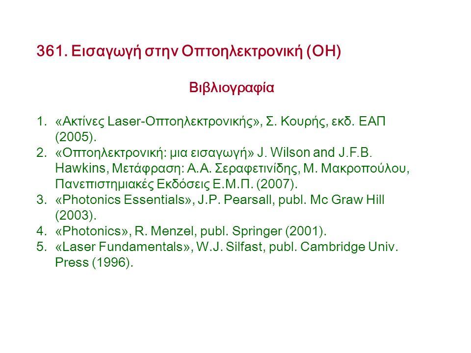 361.Εισαγωγή στην Οπτοηλεκτρονική (ΟΗ) Βιβλιογραφία 1.«Ακτίνες Laser-Οπτοηλεκτρονικής», Σ.