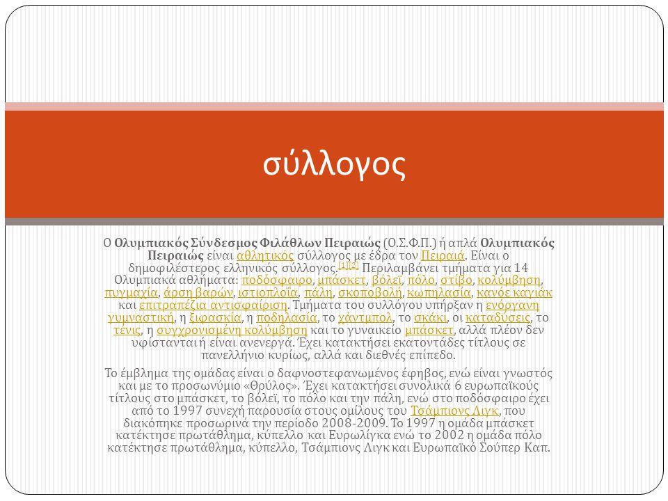 Ο Ολυμπιακός Σύνδεσμος Φιλάθλων Πειραιώς ( Ο.Σ. Φ.