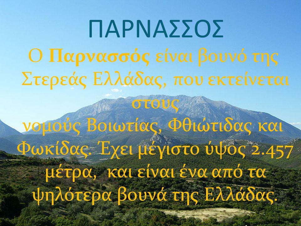 ΠΑΡΝΑΣΣΟΣ Ο Παρνασσός είναι βουνό της Στερεάς Ελλάδας, που εκτείνεται στους νομούς Βοιωτίας, Φθιώτιδας και Φωκίδας. Έχει μέγιστο ύψος 2.457 μέτρα, και