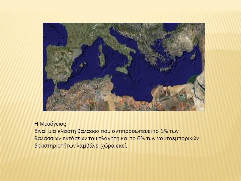 H Μεσόγειος Είναι μια κλειστή θάλασσα που αντιπροσωπεύει το 1% των θαλάσσιων εκτάσεων του πλανήτη και το 6% των ναυτοεμπορικών δραστηριοτήτων λαμβάνει χώρα εκεί.