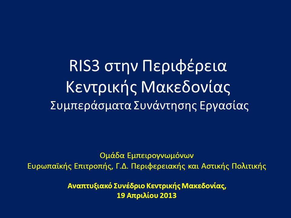RIS3 στην Περιφέρεια Κεντρικής Μακεδονίας Συμπεράσματα Συνάντησης Εργασίας Ομάδα Εμπειρογνωμόνων Ευρωπαϊκής Επιτροπής, Γ.Δ.