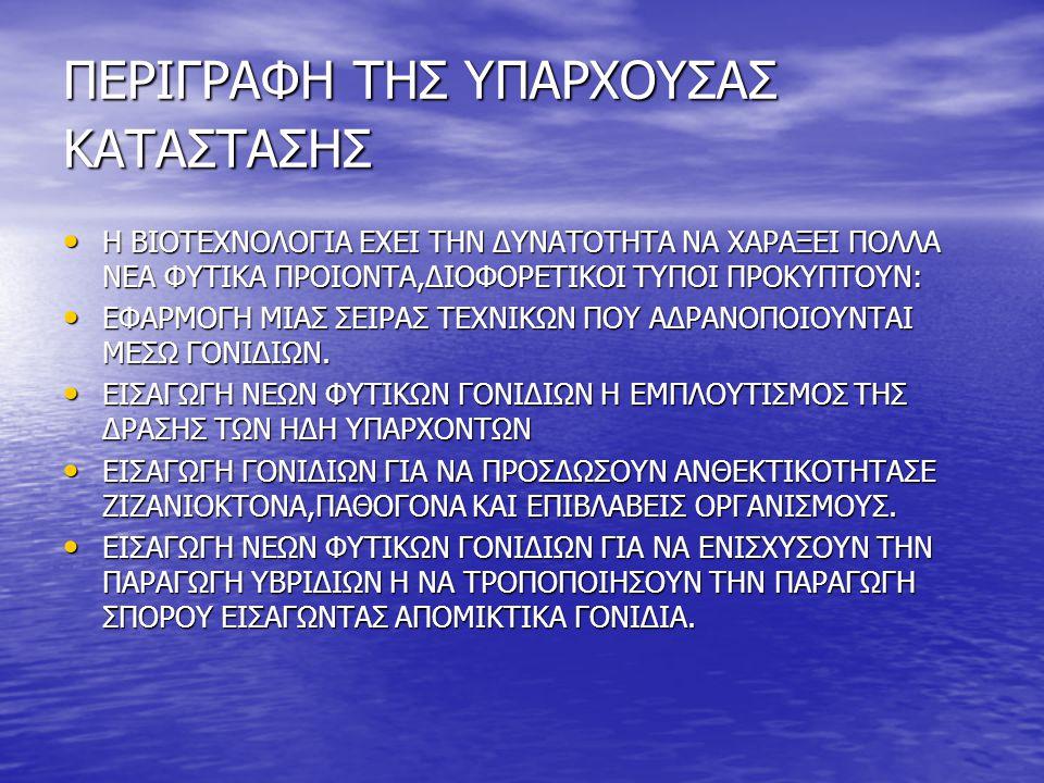 ΣΤΑΘΜΟΙ ΣΤΗΝ ΙΣΤΟΡΙΑ ΤΗΣ ΓΕΝΕΤΙΚΗΣ Σχήμα 2.1.