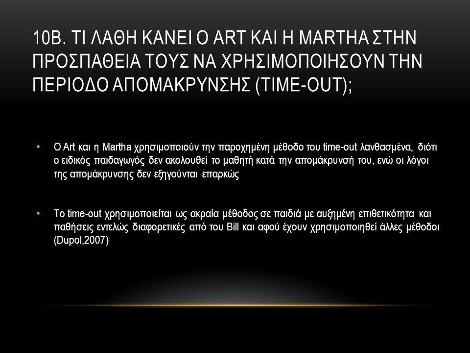 10B. ΤΙ ΛΑΘΗ ΚΑΝΕΙ Ο ART ΚΑΙ Η MARTHA ΣΤΗΝ ΠΡΟΣΠΑΘΕΙΑ ΤΟΥΣ ΝΑ ΧΡΗΣΙΜΟΠΟΙΗΣΟΥΝ ΤΗΝ ΠΕΡΙΟΔΟ ΑΠΟΜΑΚΡΥΝΣΗΣ (TIME-OUT); Ο Art και η Martha χρησιμοποιούν τη