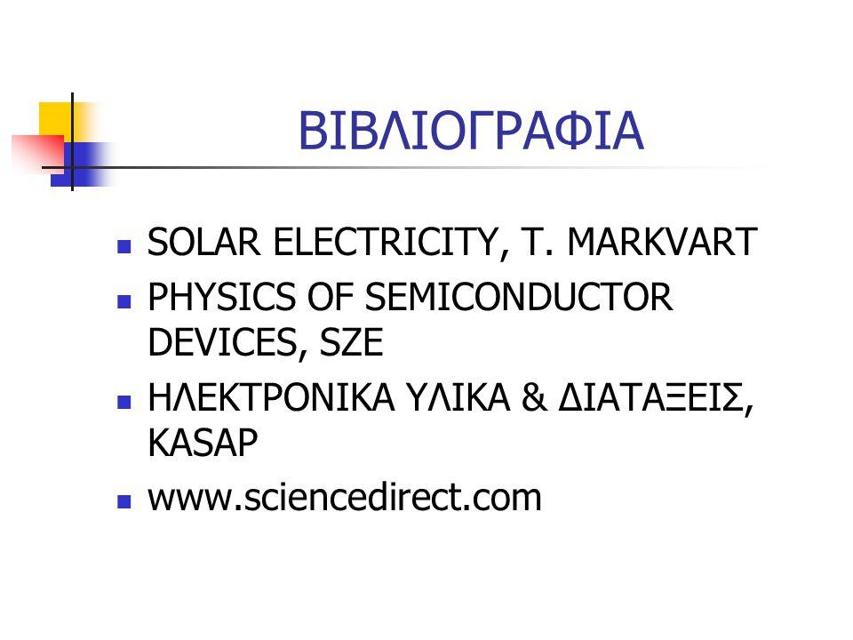 ΒΙΒΛΙΟΓΡΑΦΙΑ SOLAR ELECTRICITY, T. MARKVART PHYSICS OF SEMICONDUCTOR DEVICES, SZE ΗΛΕΚΤΡΟΝΙΚΑ ΥΛΙΚΑ & ΔΙΑΤΑΞΕΙΣ, KASAP www.sciencedirect.com